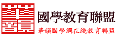 華韻國學網在線教育聯盟